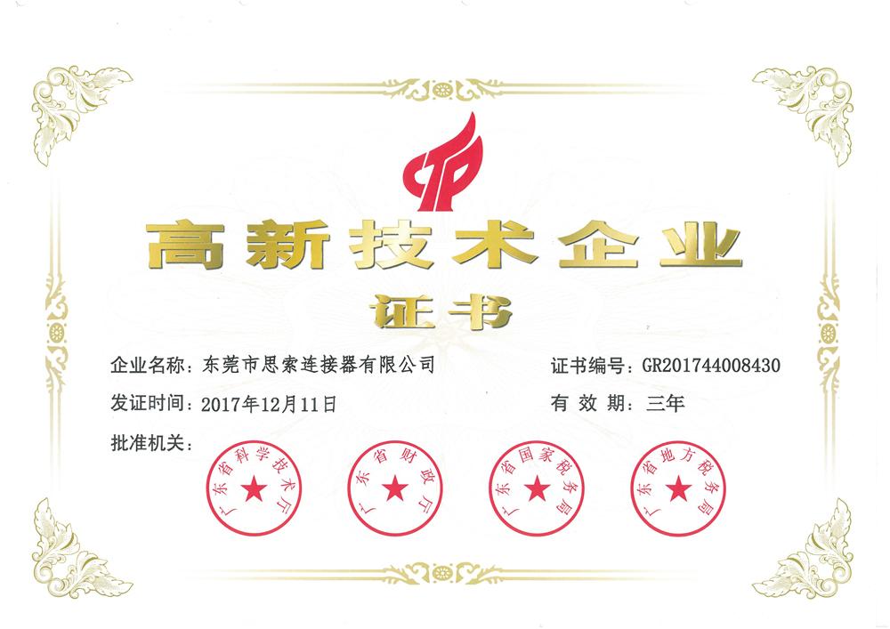 国家高新企业证书